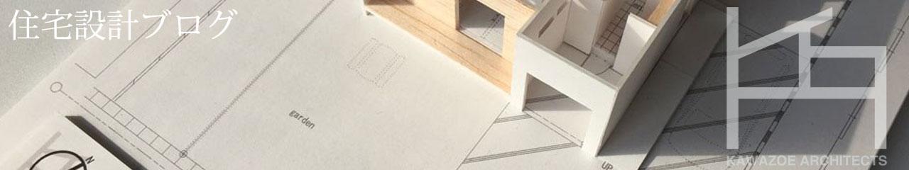 住宅設計デザインブログ