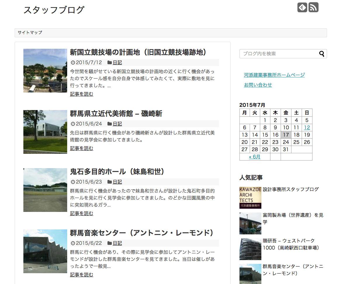 河添建築事務所 - スタッフブログ